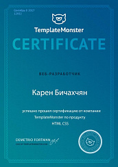 Сертификат - Веб-разработчика TemplateMonster